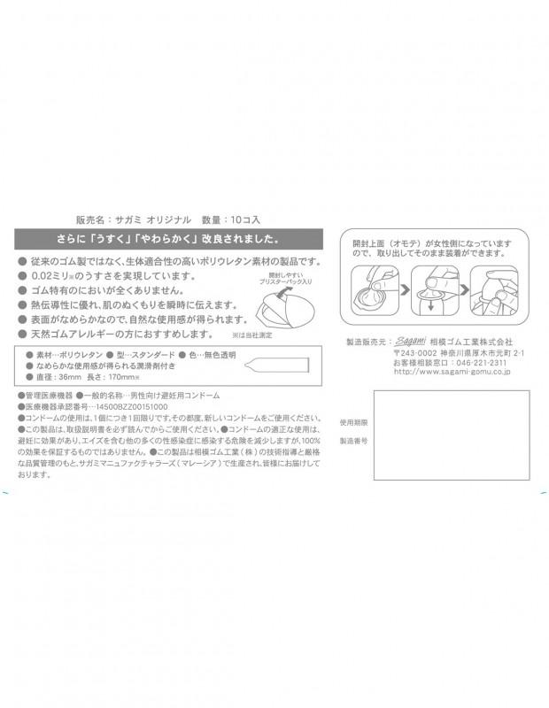 コンドーム サガミオリジナル 002 10個入